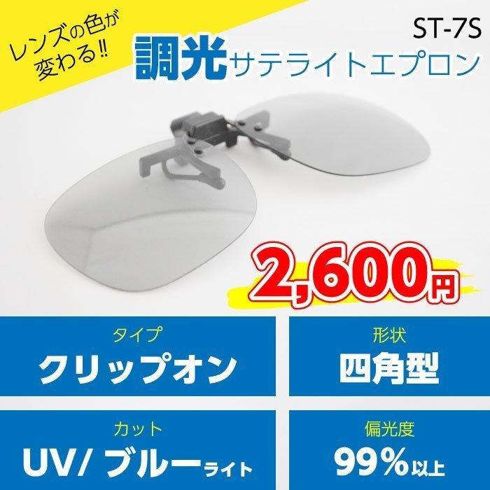 【メガネ装着型調光サテライトエプロン・スモーク】手軽に紫外線・ブルーライトカットを実現!(ST-7S)