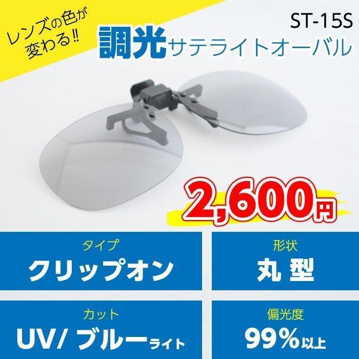 【メガネ装着型調光サテライトオーバル・スモーク】手軽に紫外線・ブルーライトカットを実現!(ST-15S)