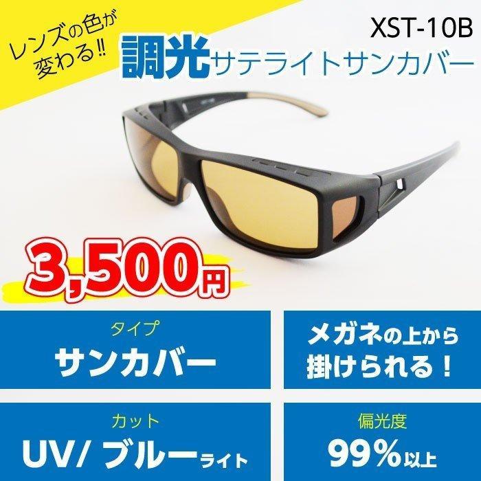 【調光サテライトサンカバー・ブラウン】手軽に紫外線・ブルーライトカットを実現!(XST-10B)
