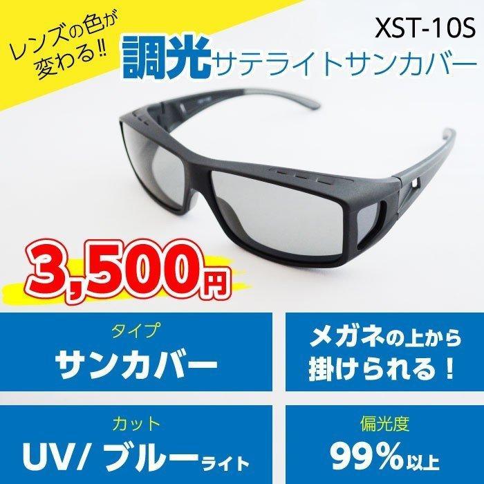 【調光サテライトサンカバー・スモーク】手軽に紫外線・ブルーライトカットを実現!(XST-10S)