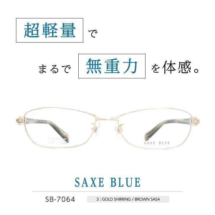 SAXE BLUE 「SB-7064」