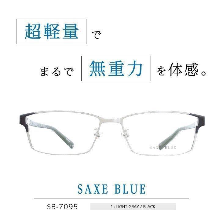 SAXE BLUE 「SB-7095」