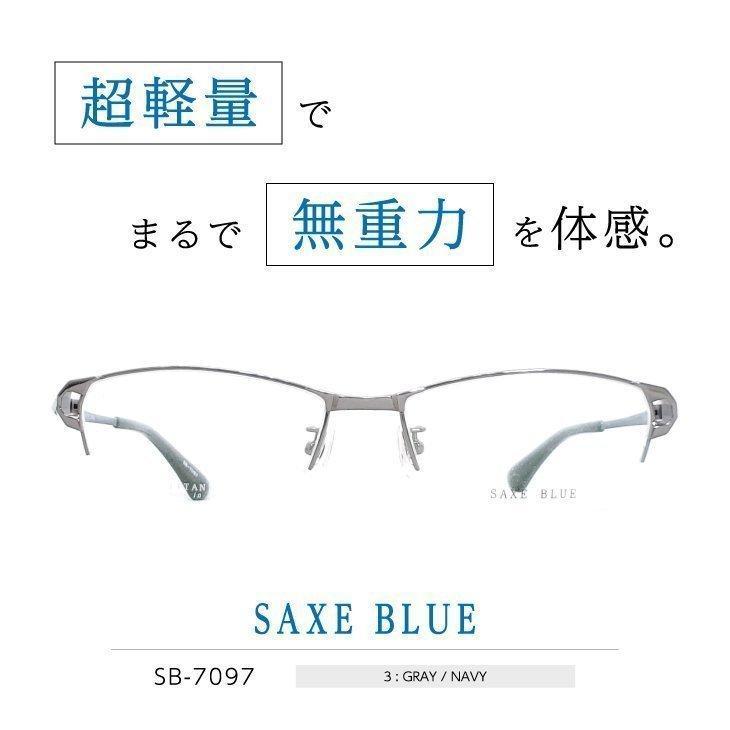 SAXE BLUE 「SB-7097」