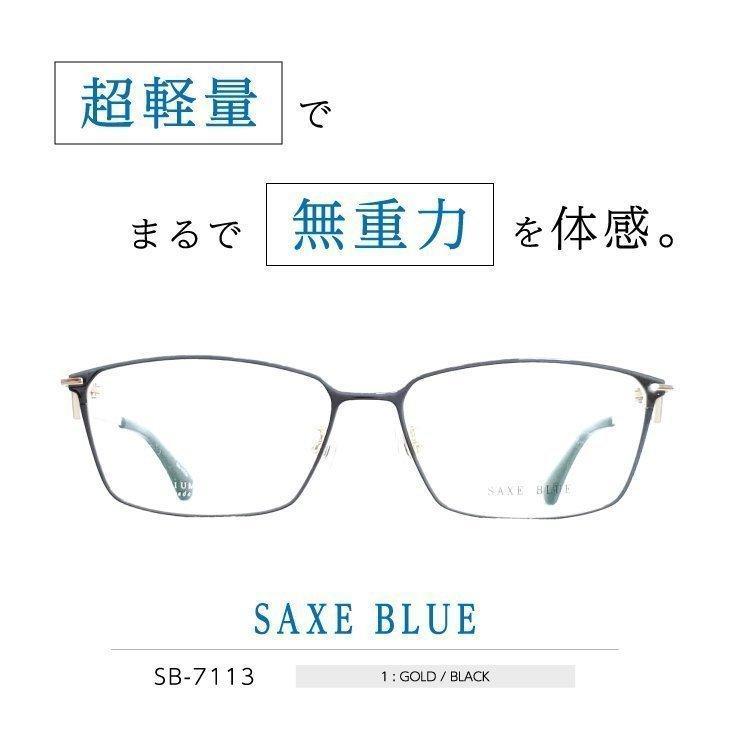 SAXE BLUE 「SB-7113」