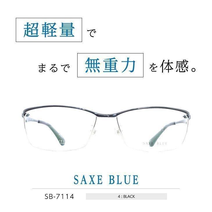 SAXE BLUE 「SB-7114」