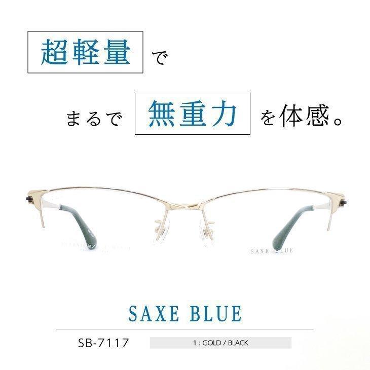 SAXE BLUE 「SB-7117」