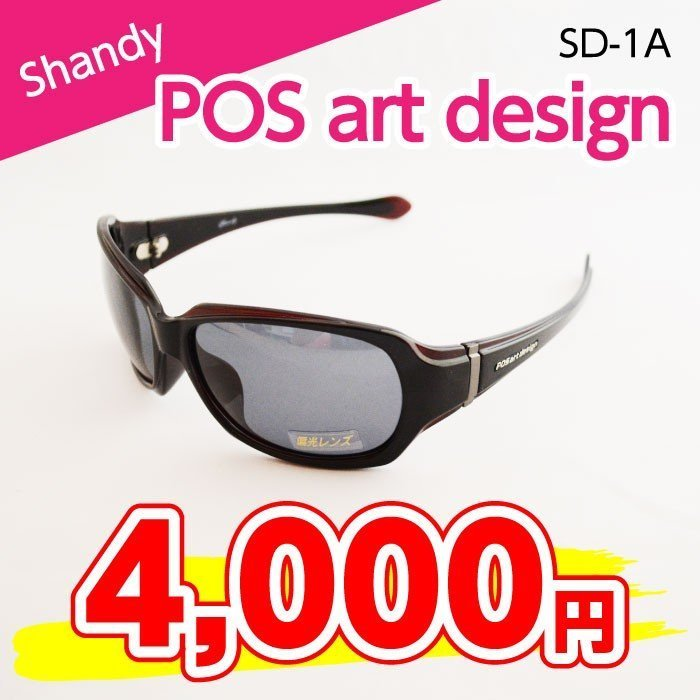【サングラス】POSartDesign Shandy(SD-1A)