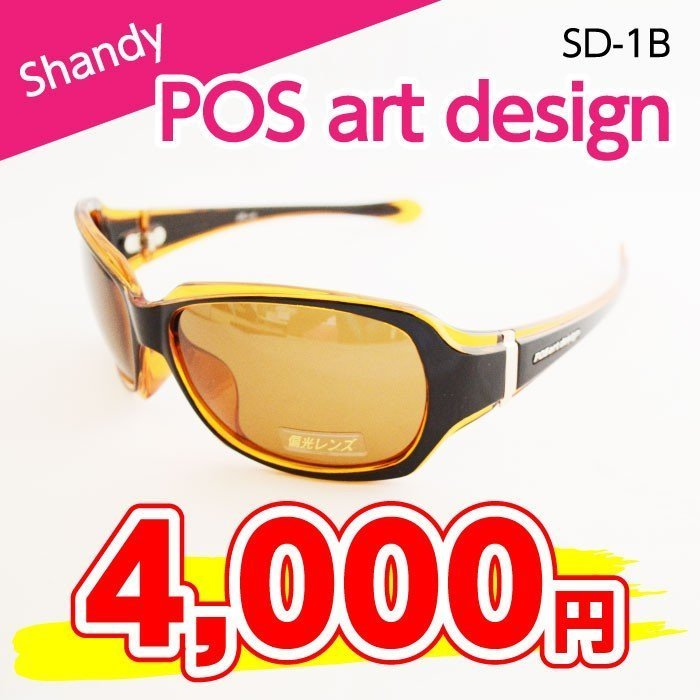 【サングラス】POSartDesign Shandy(SD-1B)