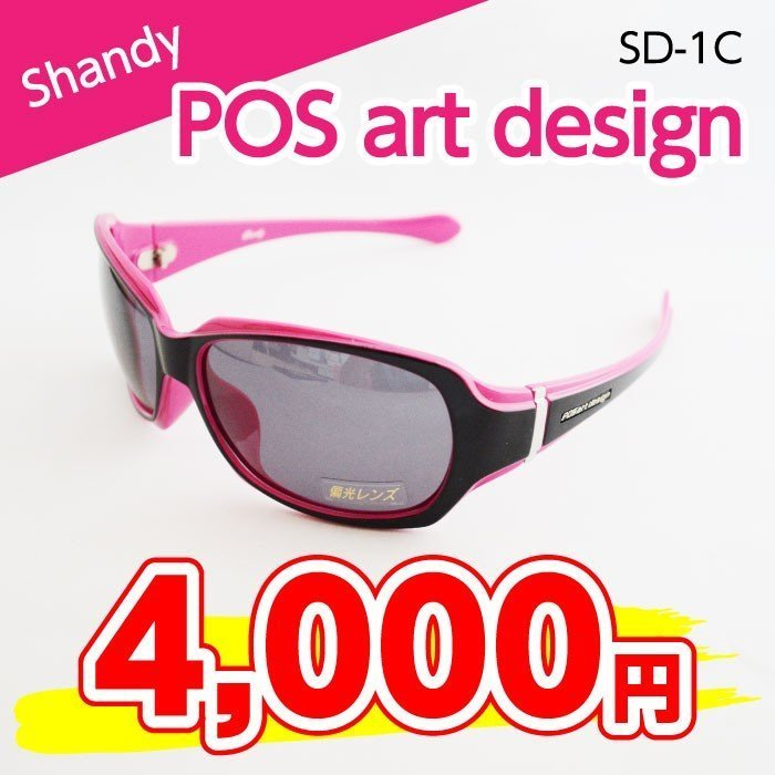 【サングラス】POSartDesign Shandy(SD-1C)