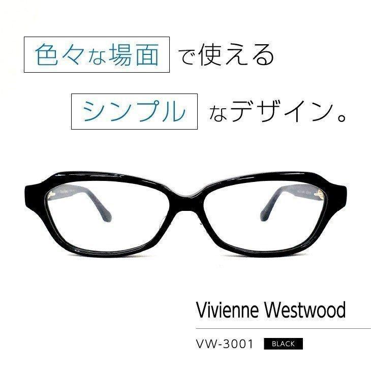 ヴィヴィアンウェストウッド メガネフレーム [Vivienne Westwood VW-3001 BLACK ]