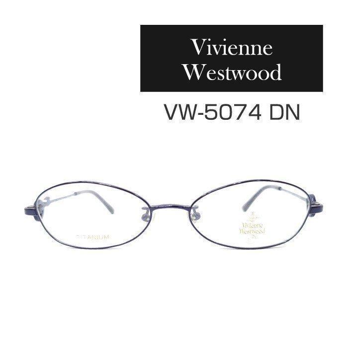 ヴィヴィアンウェストウッド メガネフレーム [Vivienne Westwood VW-5074]