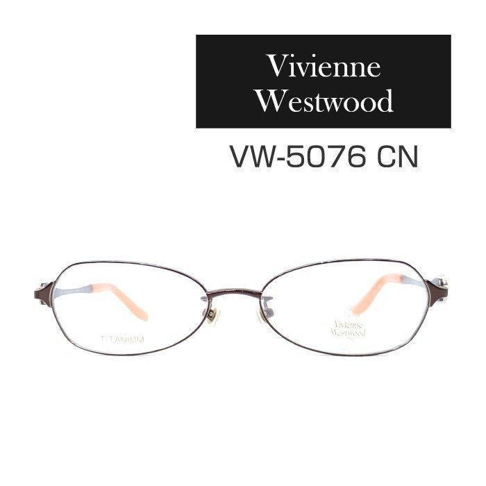 ヴィヴィアンウェストウッド メガネフレーム [Vivienne Westwood VW-5076]