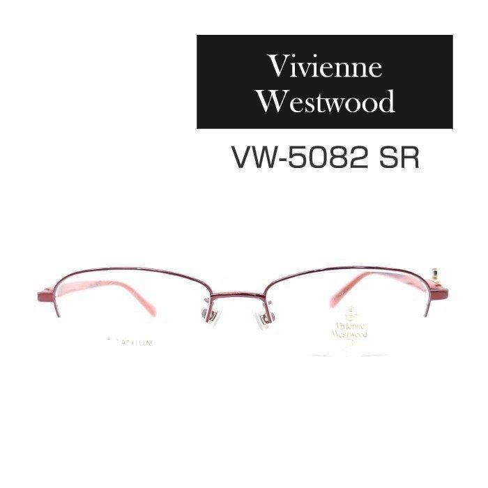 ヴィヴィアンウェストウッド メガネフレーム [Vivienne Westwood VW-5082]