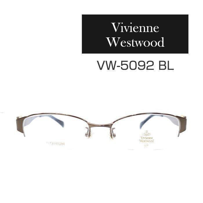ヴィヴィアンウェストウッド メガネフレーム [Vivienne Westwood VW-5092]