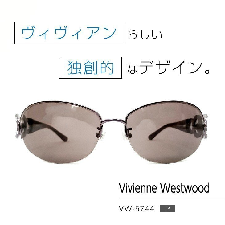 【ヴィヴィアンウェストウッド】 サングラス [Vivienne Westwood VW-5744 LP ]