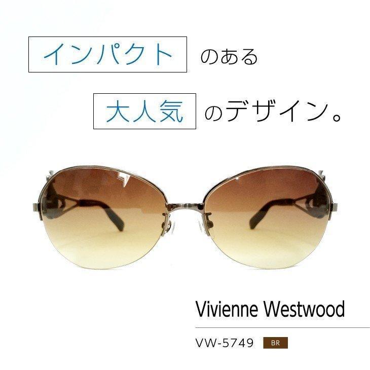 【ヴィヴィアンウェストウッド】 サングラス [Vivienne Westwood VW-5749 BR ]