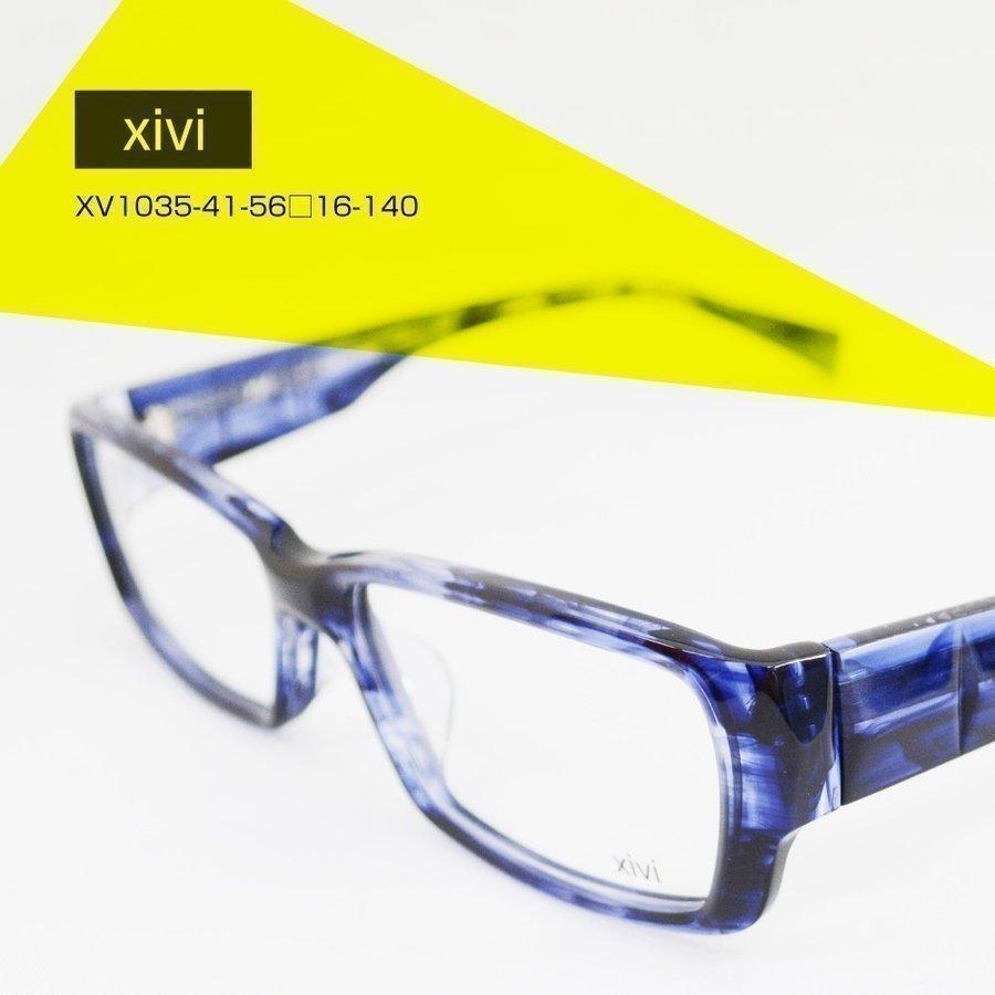 眼鏡フレーム かっこいい オシャレ めがね [xivi XV1035-41]