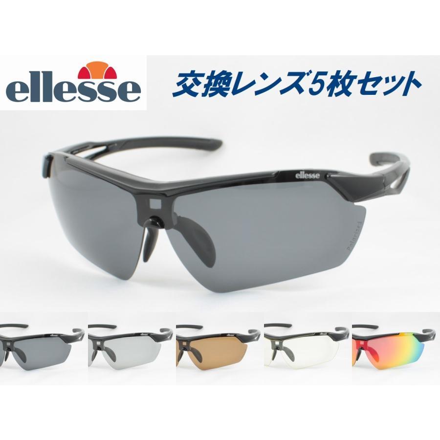エレッセ スポーツサングラス ES-S112 度付き加工も激安(+1500円) ellesse 5枚の交換レンズ付き