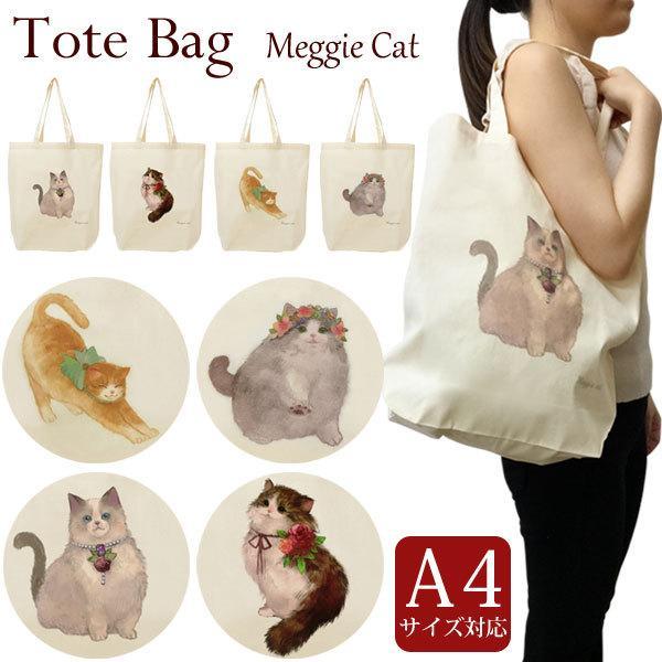 猫柄 グッズ トートバッグ レディース 猫柄バッグ ねこ柄 レッスンバッグ おしゃれ a4 バッグ 猫柄 ネコ柄 軽量 薄手 肩掛け 手提げ 通勤 通学 meggie