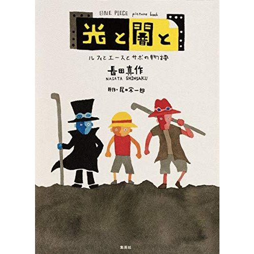ONE PIECE picture book 光と闇と ルフィとエースとサボの物語 megnekotun 02