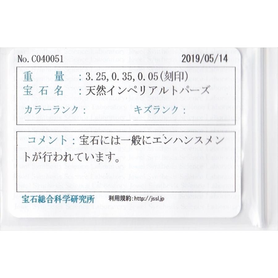 インペリアルトパーズ  ガーネット  ダイヤ ネックレス  Pt900 /Pt850 ソーティング付 新品 レディース|megumi-1|09