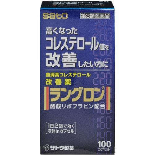 ラングロン 100カプセル 2個 佐藤製薬 高級な サトウ製薬 第3類医薬品 安心の実績 高価 買取 強化中
