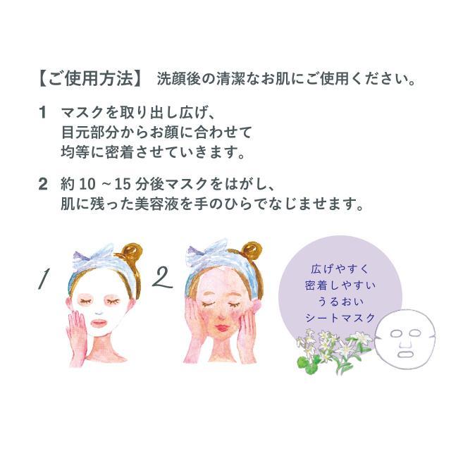 【メール便可】NOBANA ノバナ フェイスマスク 白つめ草とスズラン|meia-lua|03