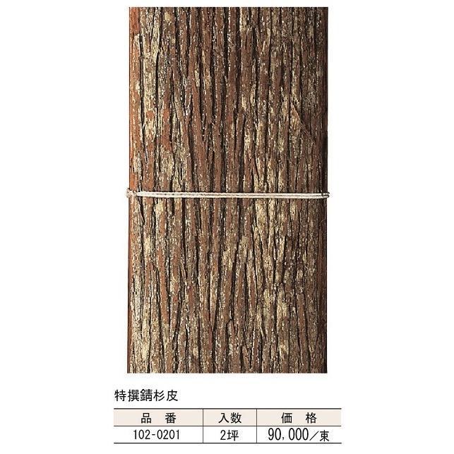 特選 錆 杉皮 長さ 6尺 *入数2坪/束 束単価) meibokuya-shop 01