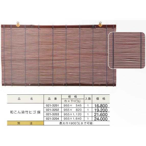 すだれ 簾 和こん染竹ヒゴ煤(巾)955x(下り)1640 DIY