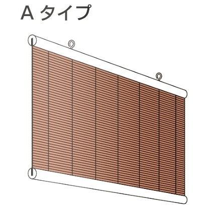 木すだれAタイプ巾〜1200x(下り)〜1600 / すだれ 簾 ブラインド シェイド 目隠し