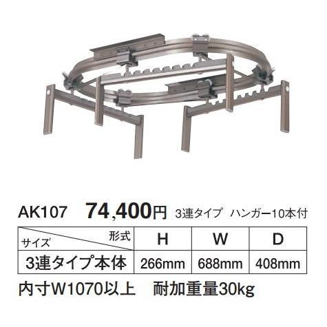 押入 クローゼット ドレス ハンガーAK107 3連タイプ 内寸W1070以上 耐荷重量30kg