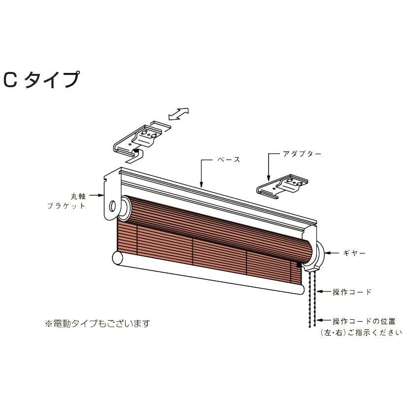 木すだれCタイプ巾〜1500x(下り)〜1600 / すだれ 簾 ブラインド シェイド 目隠し