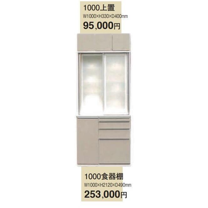 アーモンド 別注Hタイプ(カウンターH950) 1000食器棚 W1000xH2120xD490