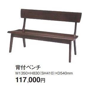 優日シリーズ 優日シリーズ 背付ベンチ W1350xH830(SH410)xD540