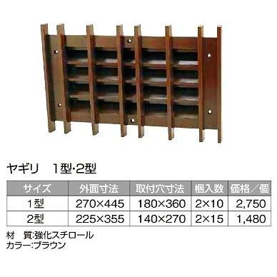 ヤギリ 1型 サイズ 外面寸法270x445 取付穴寸法 180x360 入数20個