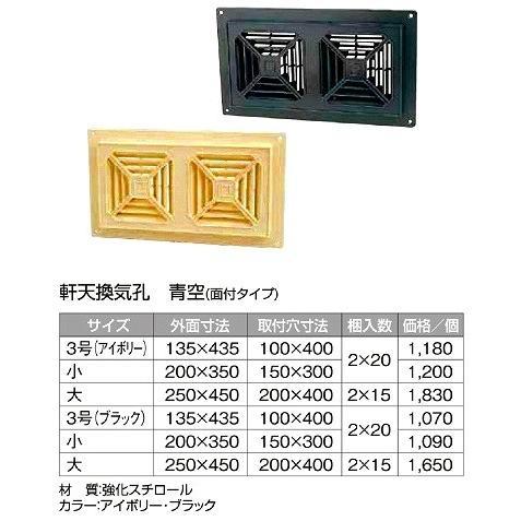 軒天換気孔 青空 大 サイズ 外面寸法250x450 取付穴寸法 200x400アイボリー 入数30個