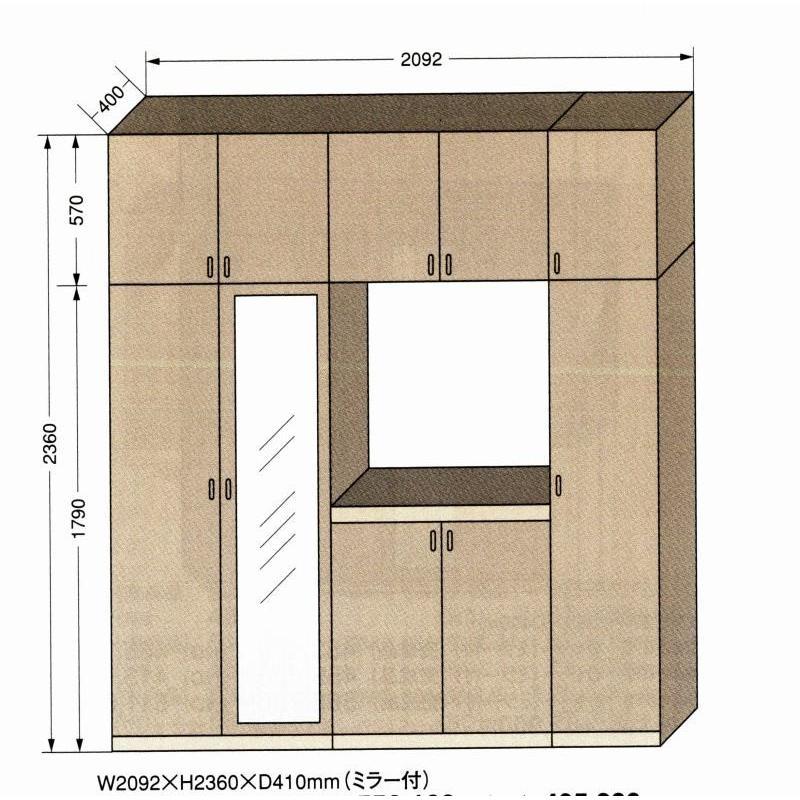 RM-2092 Mセット(ND*現場組立品)W2092XH2360XD410 / 玄関収納 下駄箱 玄関収納 下駄箱 シューズボックス シューズラック
