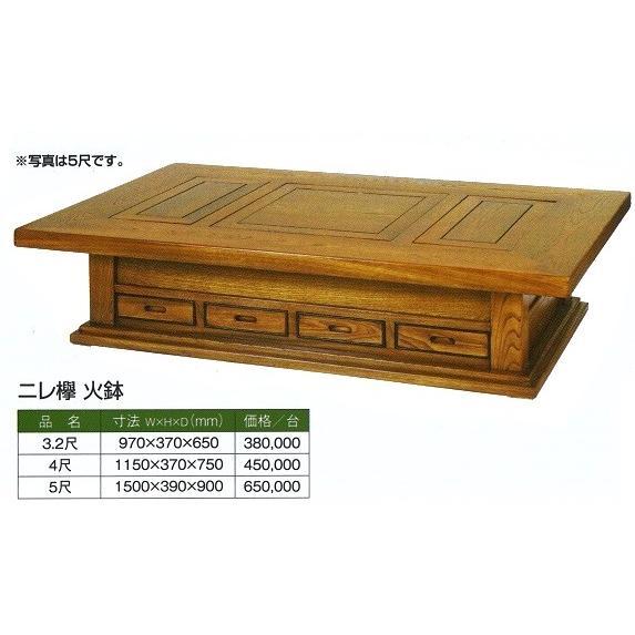 ニレ欅 火鉢 4尺1150x370x750 *1台価格