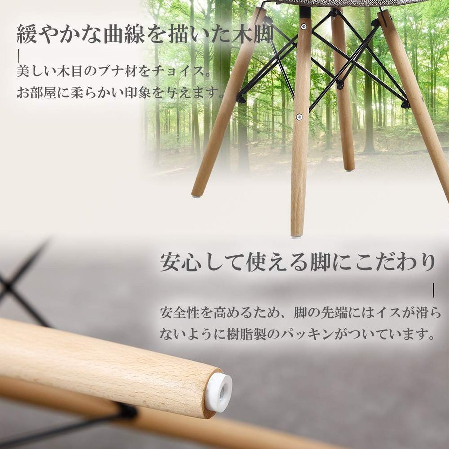 ダイニングチェア 2脚セット イームズチェア 椅子 イス クッション付き 木脚 組立簡単 おしゃれ 北欧 meichepro 07