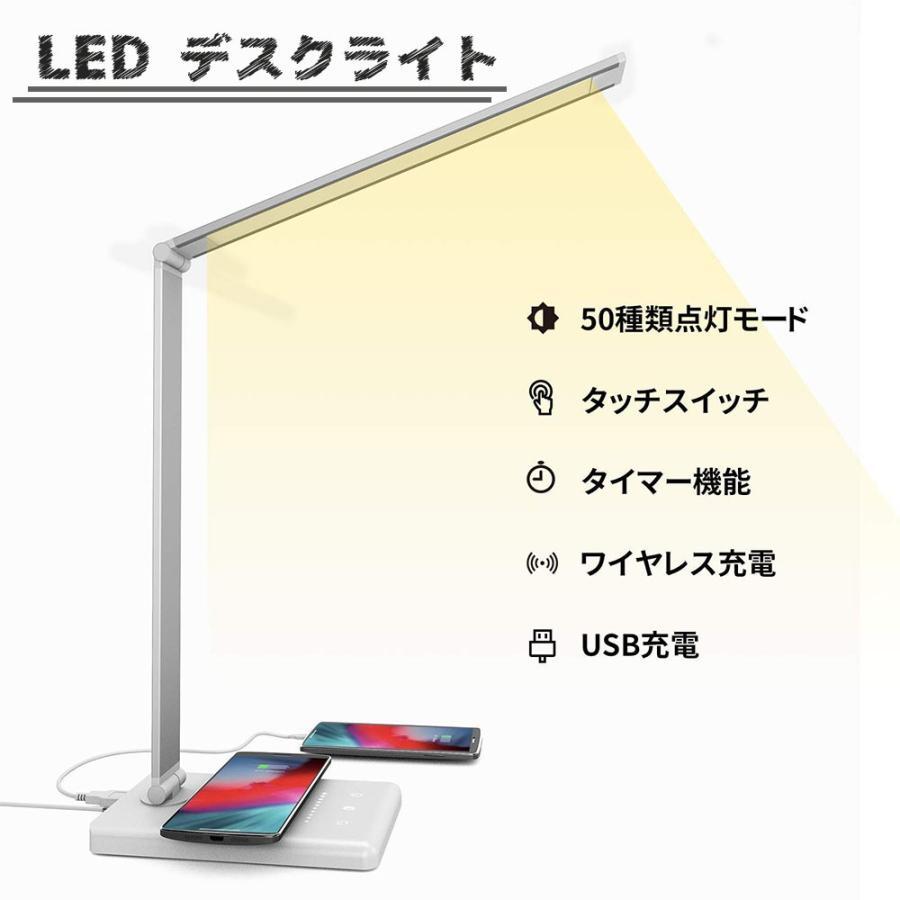デスクライト LED スタンドライト 卓上ライト ワイヤレス充電対応 タッチパネル式 5段階調色 10段階調光 折り畳み式 USB充電ポート付き 省エネ 読書/勉強/仕事用 meichepro