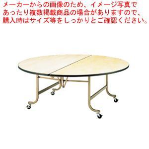 フライト 円テーブル FRS1500