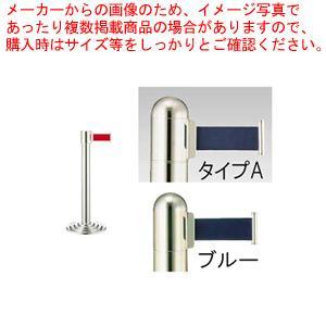 ガイドポールベルトタイプ GY212 A(H930mm)ブルー A(H930mm)ブルー A(H930mm)ブルー 845