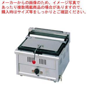 ガス 餃子焼器 MGZ-044 都市ガス