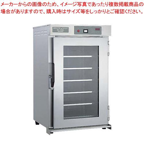 遠赤外線温蔵庫 ビーフェポット NB-100EGII(ガラス扉)
