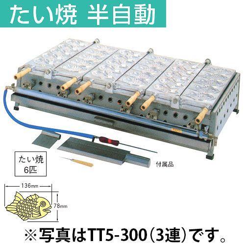 業務用 半自動たい焼き器 3連 18個焼タイプ TT6-300 メーカー直送/代引不可 業務用 送料無料