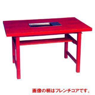 業務用焼肉ロースターテーブル お座敷用 共張 メーカー直送/代引不可