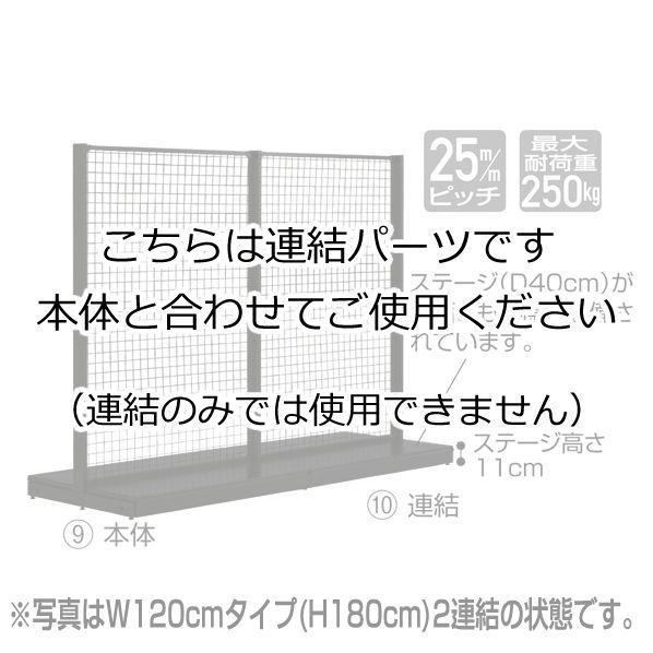 KZブラック両面W90ネットタイプH210連結 exp-1194-1736 メーカー直送/代引不可