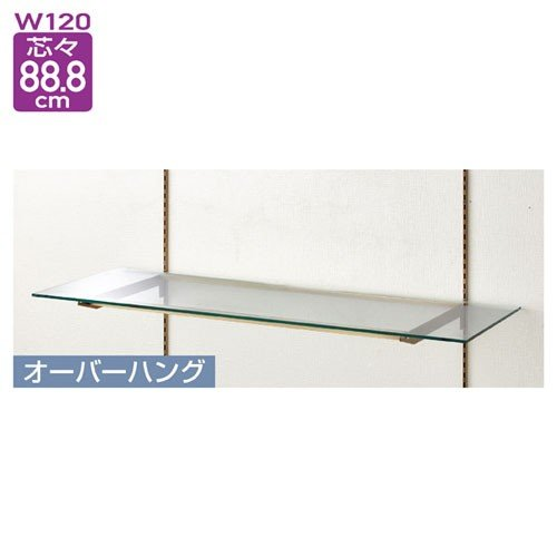 アンティークゴールド用ガラス棚S W120×D40cm(オーバー)
