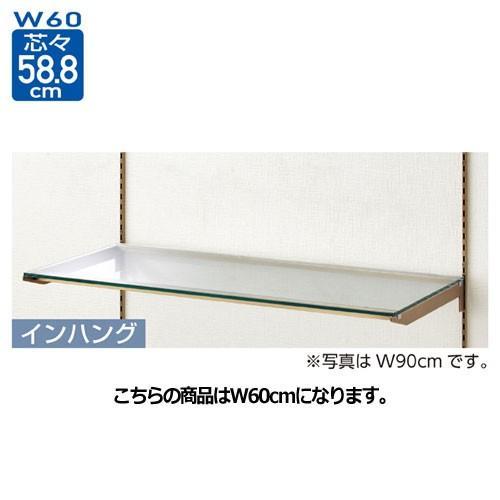 アンティークゴールド用ガラス棚S W60×D30cm(インハング)