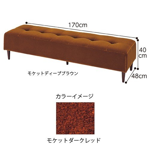 バギーベンチ W170cm モケット ダークレッド